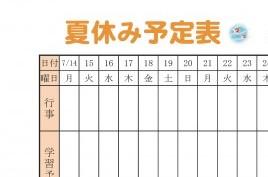 2014summerplan