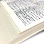 夏休みに出来る国語勉強法