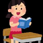 読解力のつけ方—教科書の音読をする